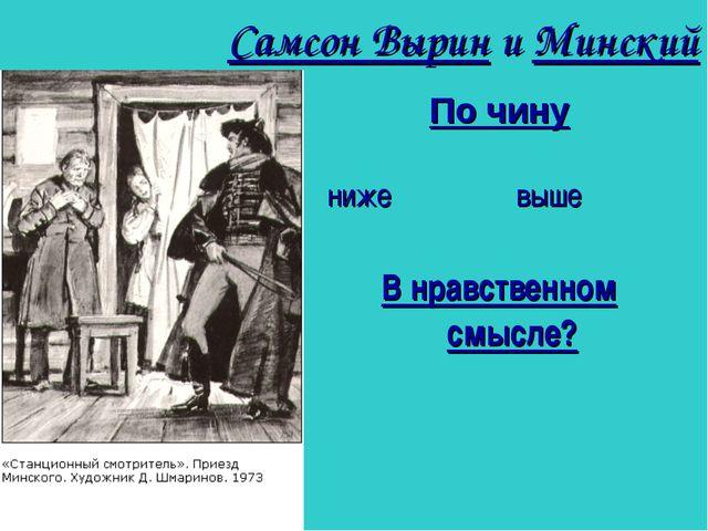 Самсон Вырин и Минский По чину ниже выше В нравственном смысле?