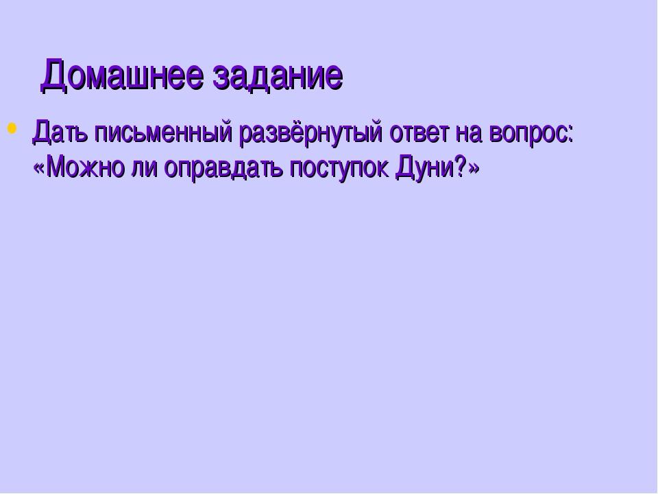 Домашнее задание Дать письменный развёрнутый ответ на вопрос: «Можно ли оправ...
