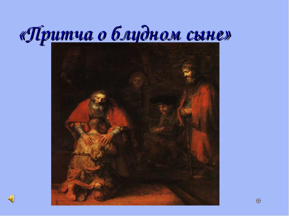 «Притча о блудном сыне»