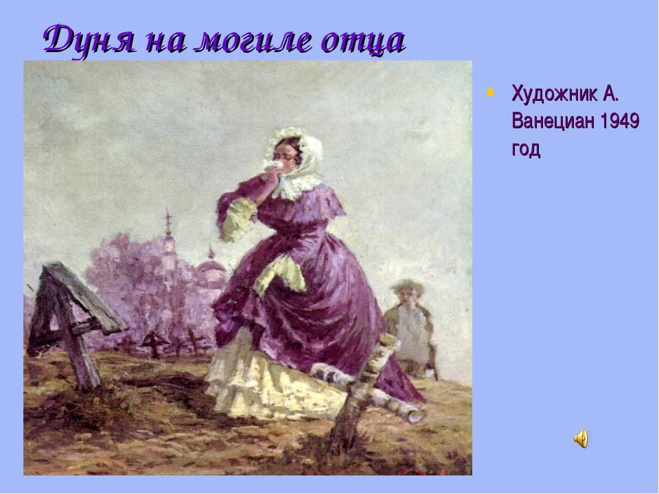 Дуня на могиле отца Художник А. Ванециан 1949 год
