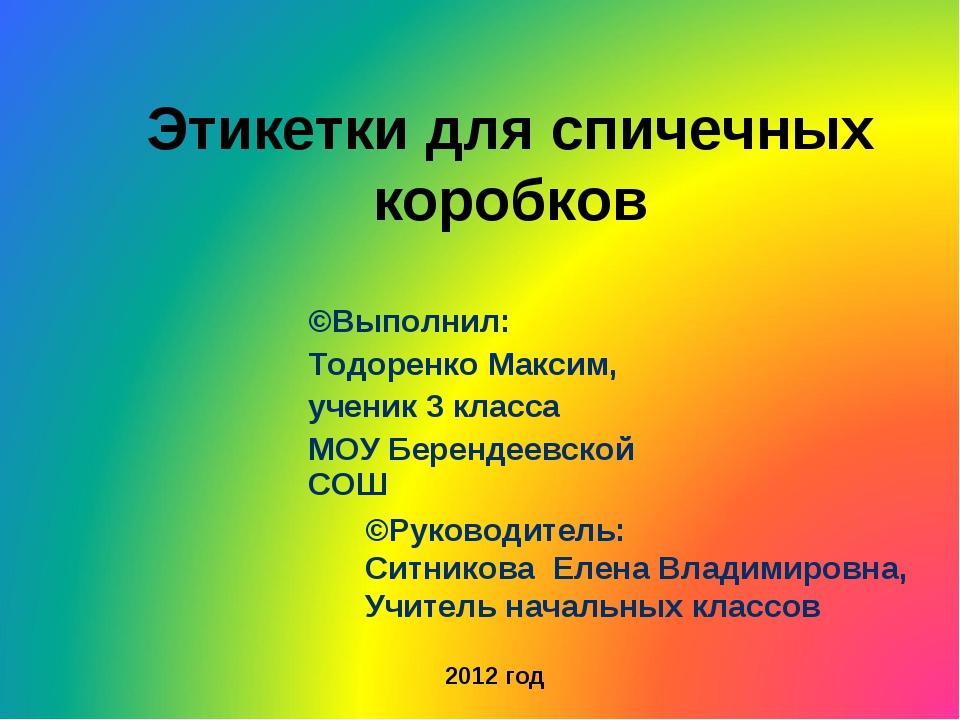 Этикетки для спичечных коробков ©Выполнил: Тодоренко Максим, ученик 3 класса...