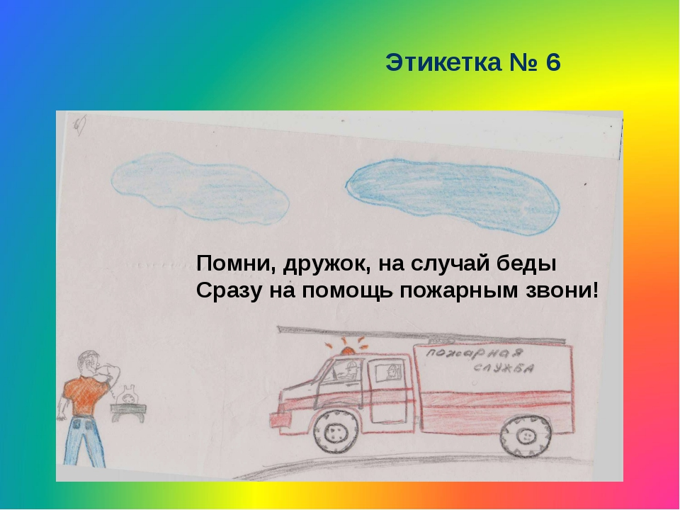Этикетка № 6 Помни, дружок, на случай беды Сразу на помощь пожарным звони!