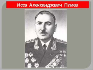 Исса Александрович Плиев