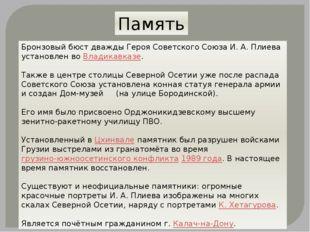 Память Бронзовый бюст дважды Героя Советского Союза И.А.Плиева установлен в