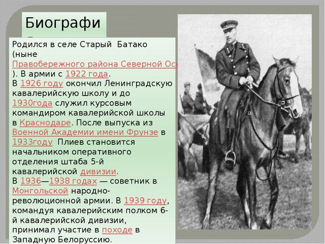 Биография Родился в селеСтарый Батако (нынеПравобережного района Северной О...