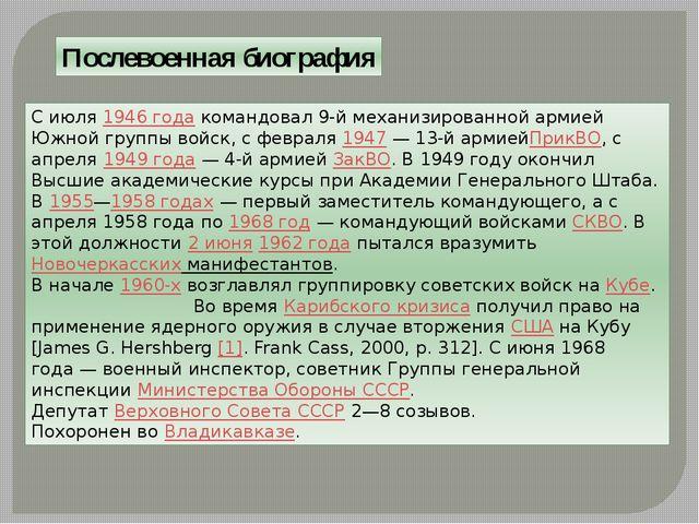 Послевоенная биография С июля1946 годакомандовал 9-й механизированной армие...