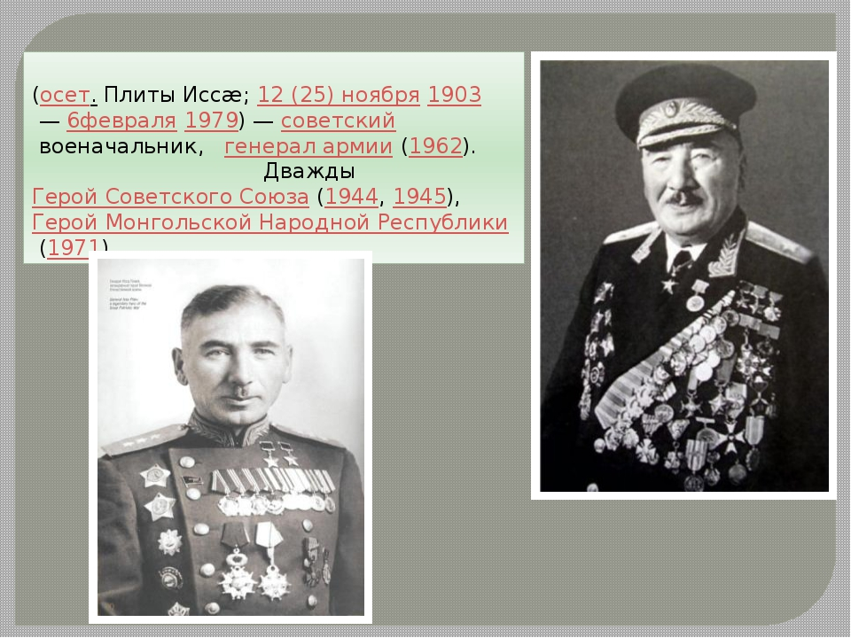 Исса́ Алекса́ндрович Пли́ев  (осет.Плиты Иссæ;12 (25) ноября1903—6февра...