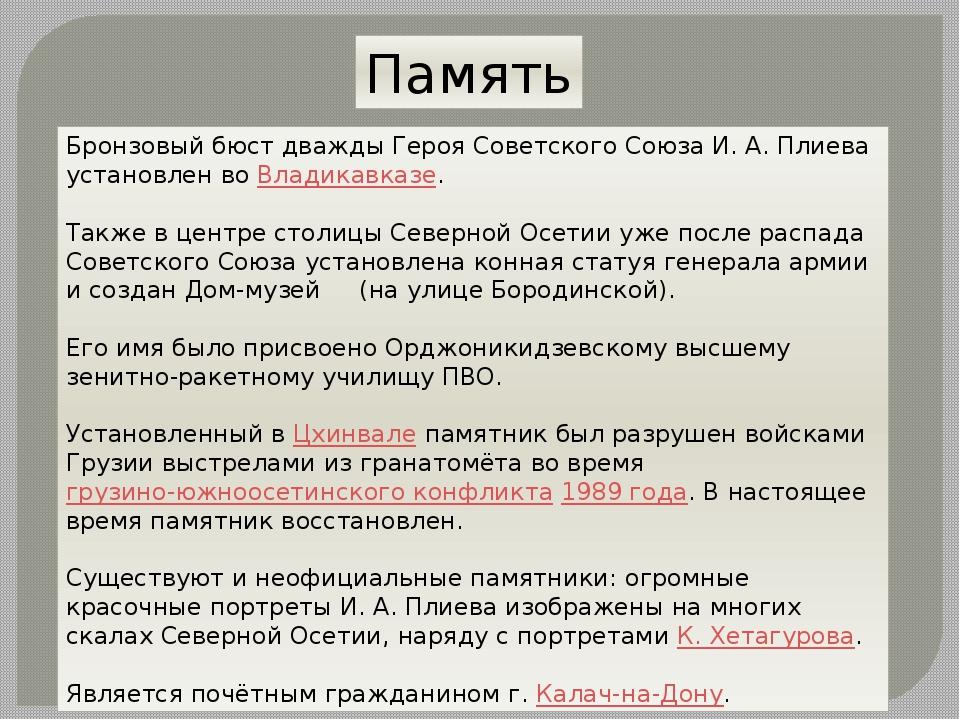 Память Бронзовый бюст дважды Героя Советского Союза И.А.Плиева установлен в...