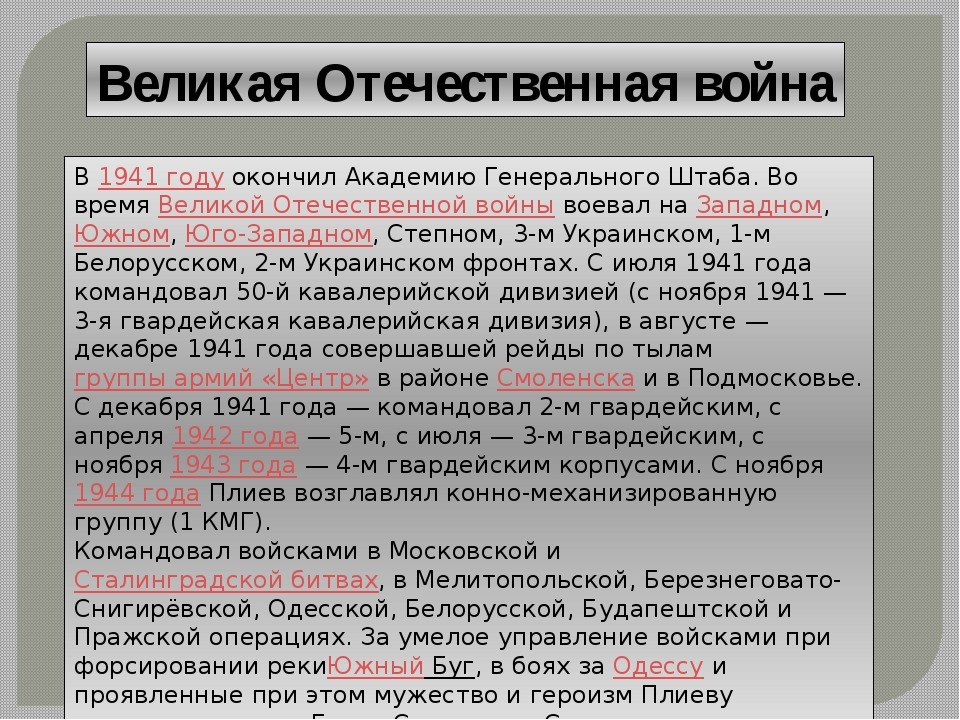 Великая Отечественная война В1941 годуокончил Академию Генерального Штаба....
