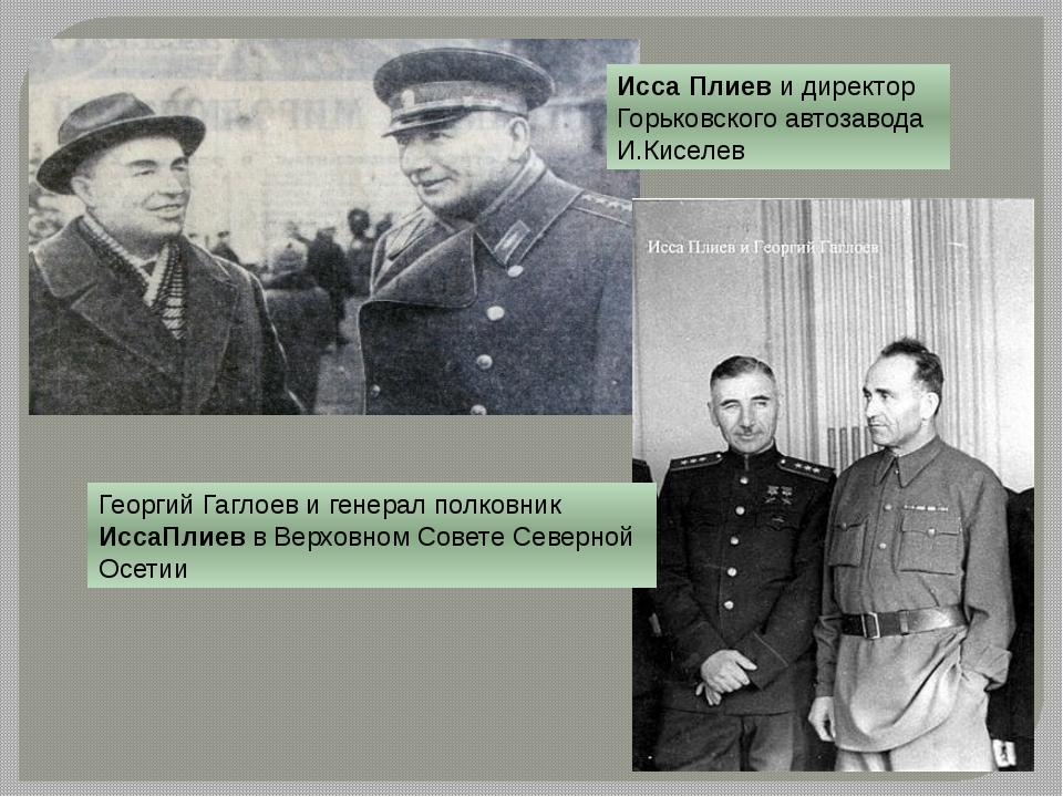ИссаПлиеви директор Горьковскогоавтозавода И.Киселев Георгий Гаглоев и ген...