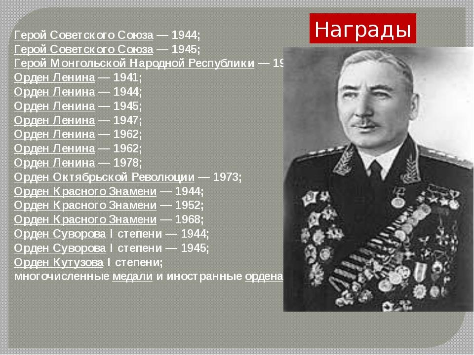 Награды Герой Советского Союза— 1944; Герой Советского Союза— 1945; Герой М...