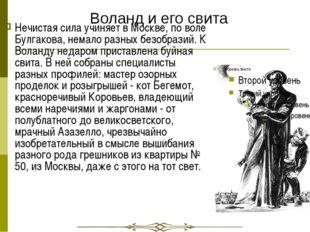 Нечистая сила учиняет в Москве, по воле Булгакова, немало разных безобразий.