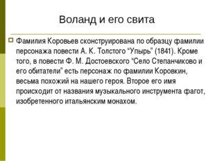 Фамилия Коровьев сконструирована по образцу фамилии персонажа повести А. К. Т