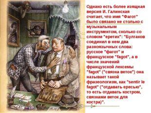 """Однако есть более изящная версия И. Галинская считает, что имя """"Фагот"""" было с"""