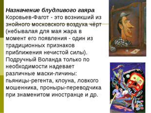 Назначение блудливого гаяра Коровьев-Фагот - это возникший из знойного москов