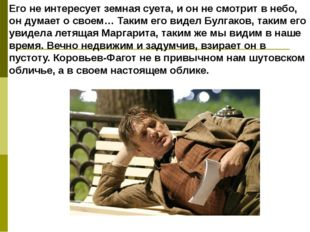 Его не интересует земная суета, и он не смотрит в небо, он думает о своем… Та
