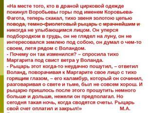 «На месте того, кто в драной цирковой одежде покинул Воробьевы горы под имене