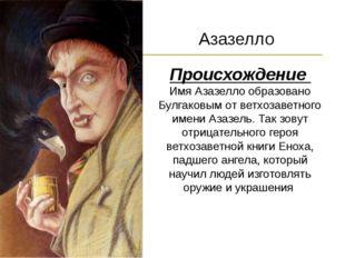 Происхождение Имя Азазелло образовано Булгаковым от ветхозаветного имени Азаз