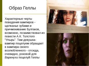 Характерные черты поведения вампиров - щелканье зубами и причмокивание Булга
