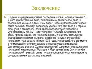"""Заключение В одной из редакций романа последние слова Воланда таковы: """"…У нег"""