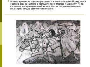 В эпилоге романа на крыльях тучи сатана и его свита покидают Москву, унося с