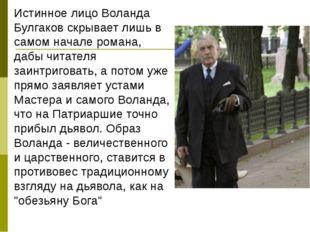 Истинное лицо Воланда Булгаков скрывает лишь в самом начале романа, дабы чит