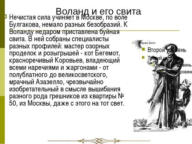 Нечистая сила учиняет в Москве, по воле Булгакова, немало разных безобразий....