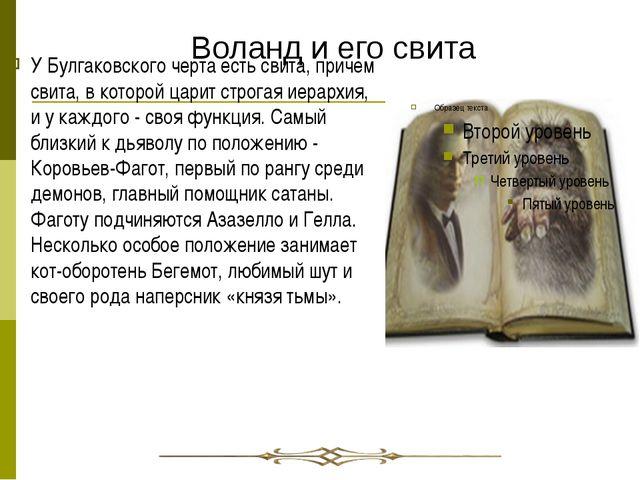 У Булгаковского черта есть свита, причем свита, в которой царит строгая иерар...