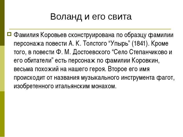 Фамилия Коровьев сконструирована по образцу фамилии персонажа повести А. К. Т...