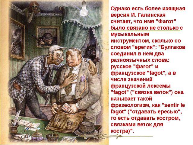 """Однако есть более изящная версия И. Галинская считает, что имя """"Фагот"""" было с..."""
