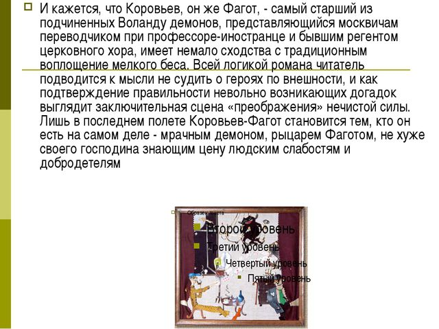 И кажется, что Коровьев, он же Фагот, - самый старший из подчиненных Воланду...
