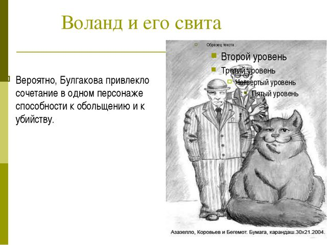 Воланд и его свита Вероятно, Булгакова привлекло сочетание в одном персонаже...