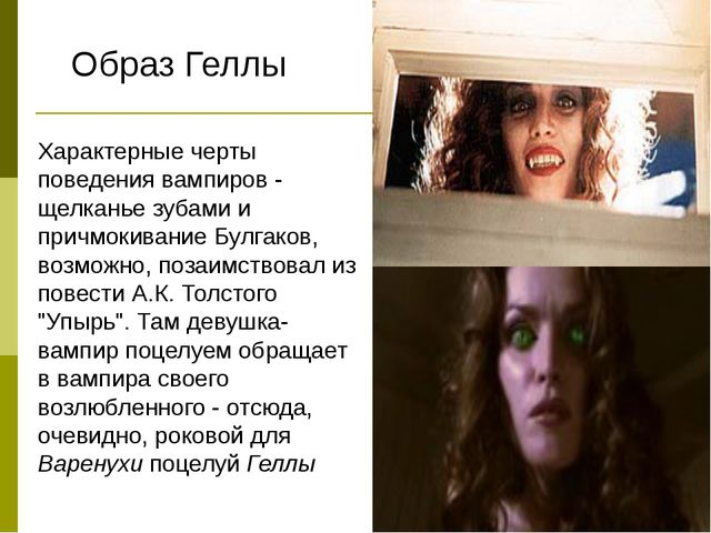 Характерные черты поведения вампиров - щелканье зубами и причмокивание Булга...