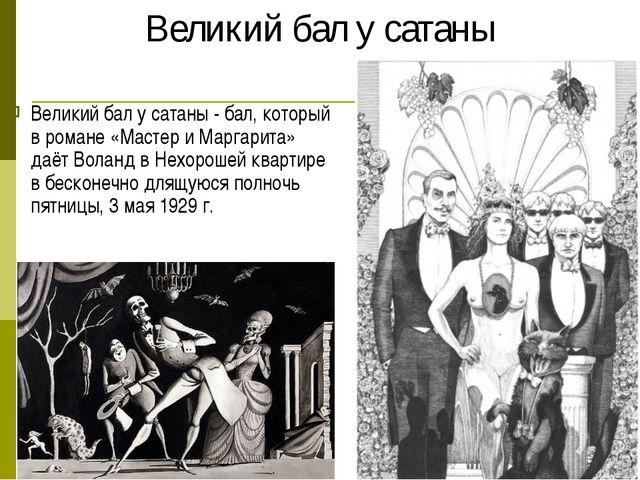 Великий бал у сатаны Великий бал у сатаны - бал, который в романе «Мастер и М...