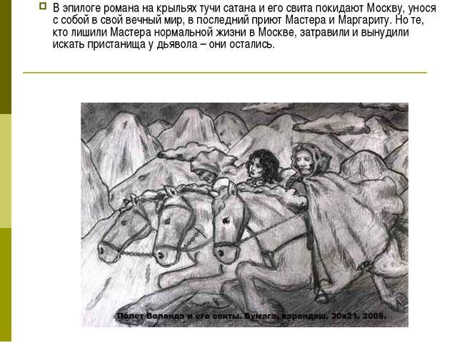 В эпилоге романа на крыльях тучи сатана и его свита покидают Москву, унося с...