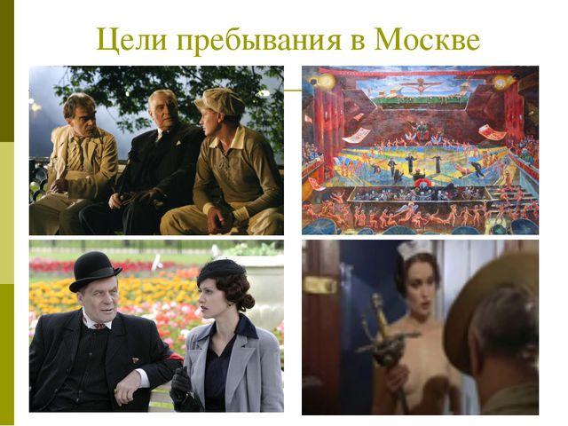 Цели пребывания в Москве