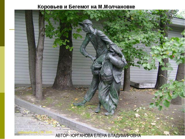 Коровьев и Бегемот на М.Молчановке АВТОР- ЮРГАНОВА ЕЛЕНА ВЛАДИМИРОВНА