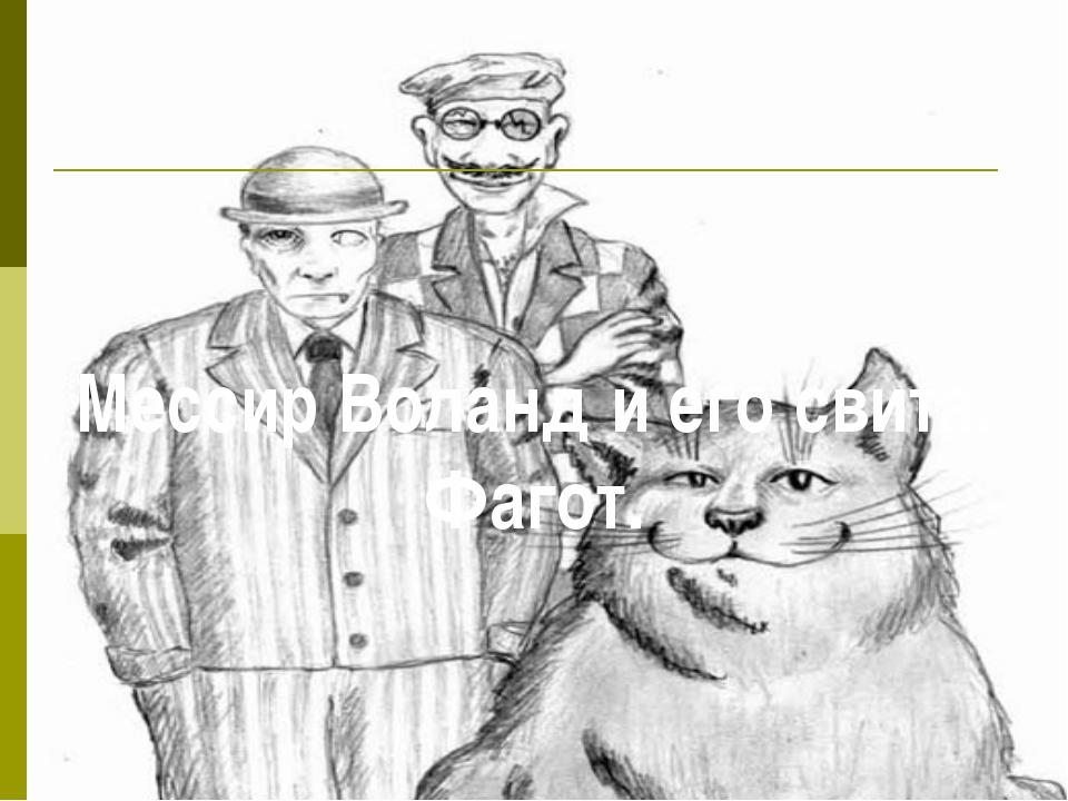 Мессир Воланд и его свита. Фагот.