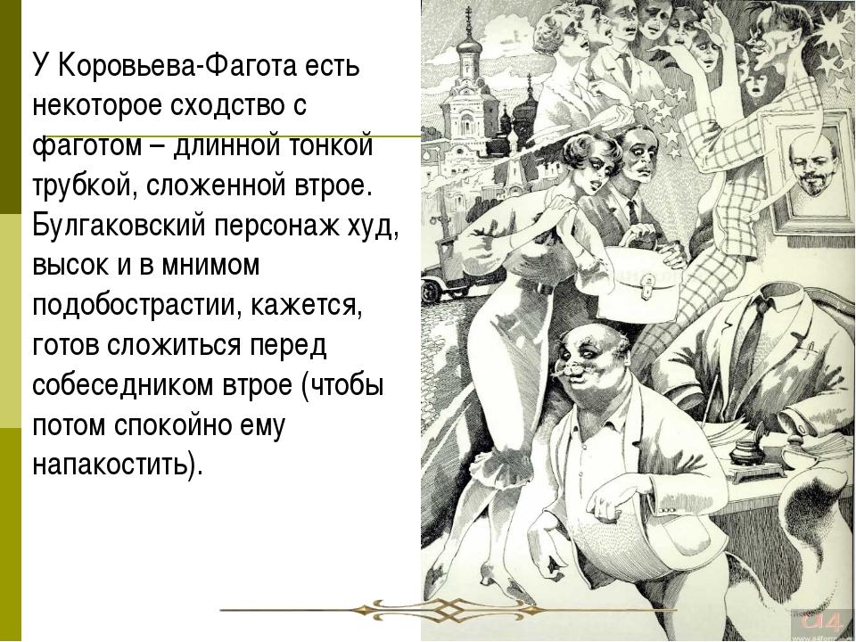 У Коровьева-Фагота есть некоторое сходство с фаготом – длинной тонкой трубкой...