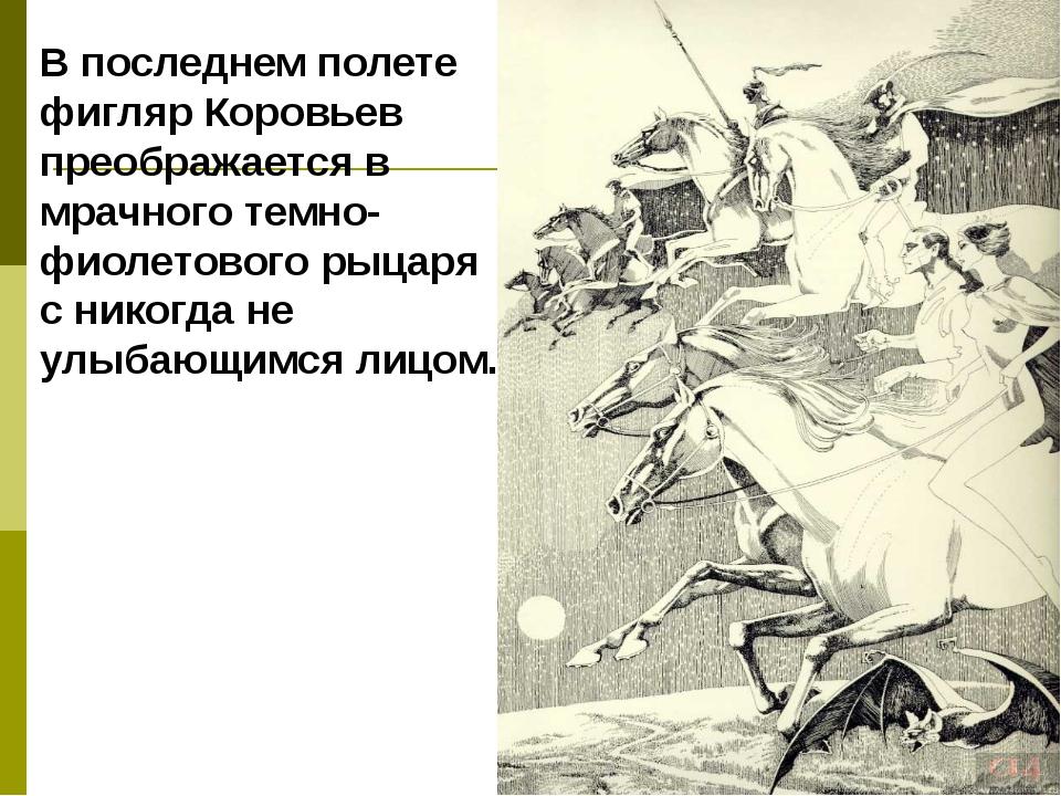 В последнем полете фигляр Коровьев преображается в мрачного темно-фиолетового...
