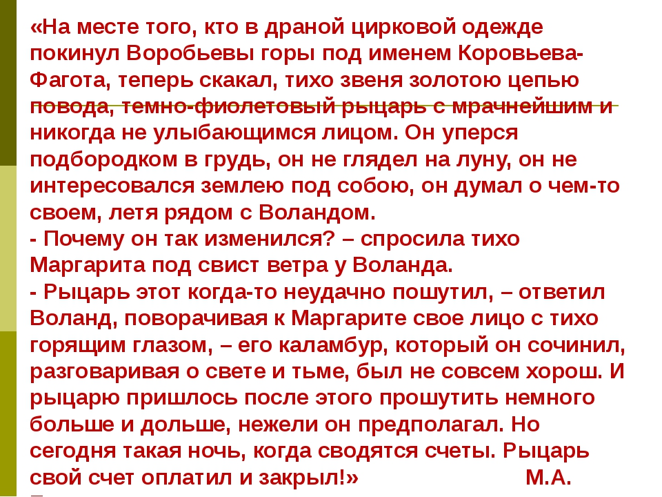 «На месте того, кто в драной цирковой одежде покинул Воробьевы горы под имене...