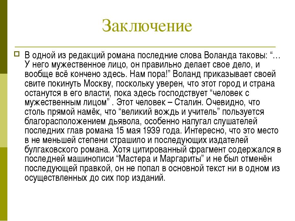 """Заключение В одной из редакций романа последние слова Воланда таковы: """"…У нег..."""