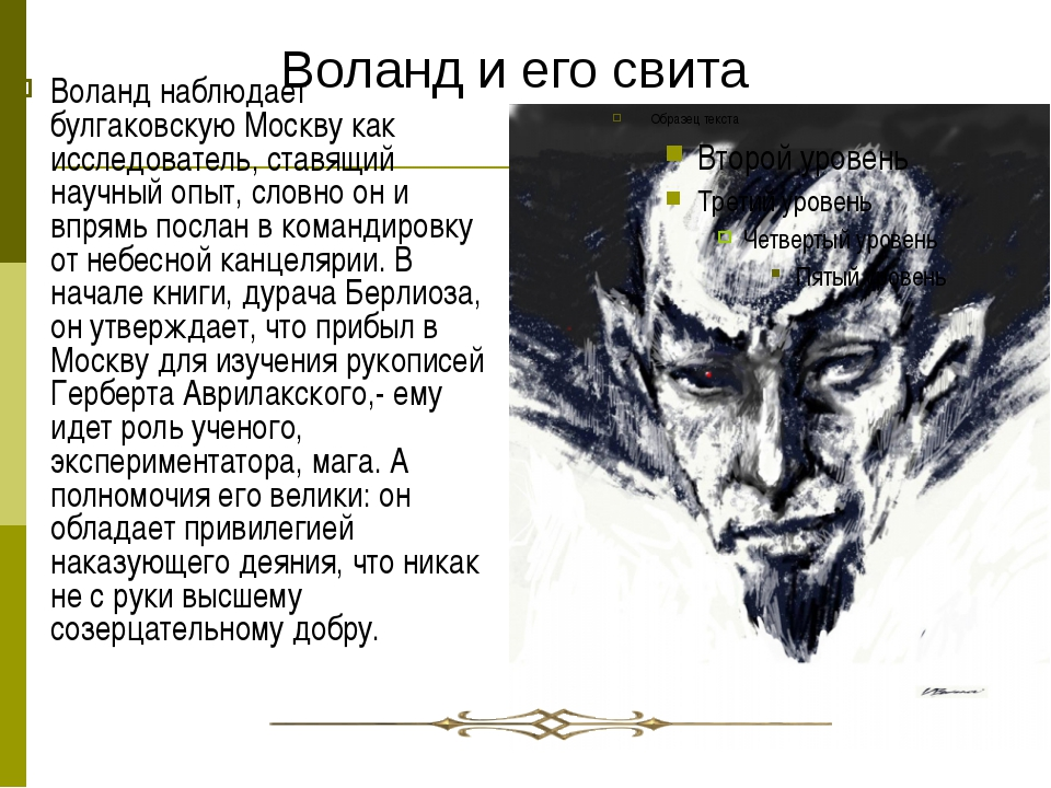 Воланд наблюдает булгаковскую Москву как исследователь, ставящий научный опыт...
