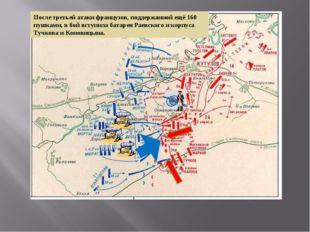 После третьей атаки французов, поддержанной ещё 160 пушками, в бой вступила б