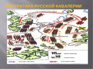 Пока французы готовили следующую атаку, у них в тылу оказалась русская конни