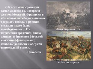 «Из всех моих сражений самое ужасное то, которое я дал под Москвой. Французы