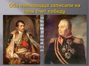 Александр I объявил о Бородинском сражении, как о победе. Князь Кутузов был п