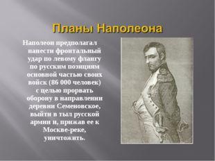 Наполеон предполагал нанести фронтальный удар по левому флангу по русским поз