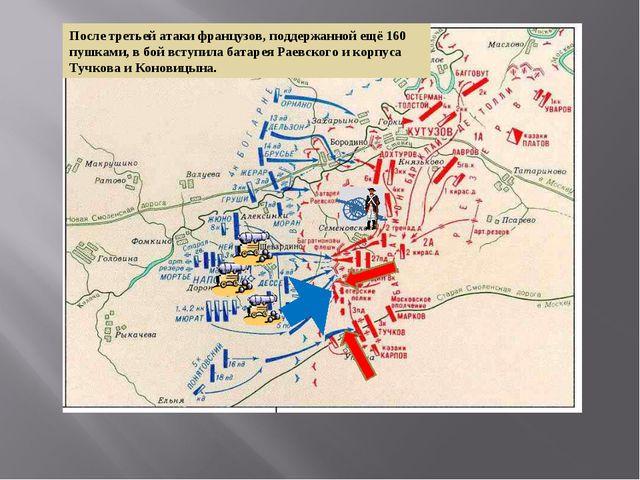 После третьей атаки французов, поддержанной ещё 160 пушками, в бой вступила б...
