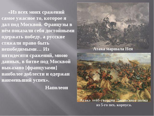 «Из всех моих сражений самое ужасное то, которое я дал под Москвой. Французы...